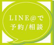 LINE@で予約/相談